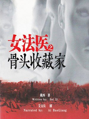 cover image of 女法医之骨头收藏家 (The Forensic Doctress: The Bone Collector)