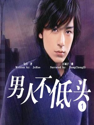 cover image of 男人不低头 上 (the Man Never Bowed 1)