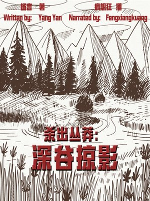 cover image of 杀出丛莽:深谷掠影 (Down to the Deep Valley)
