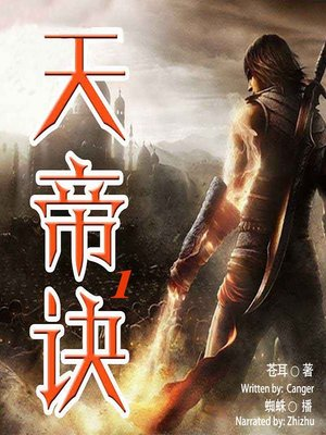 cover image of 天帝诀 1  (God's Pith 1)