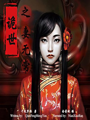 cover image of 诡世之妻无常 (The Ghost Wife)