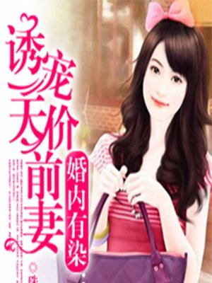 cover image of 婚内有染:诱宠天价前妻 (To Win Her Back)