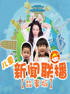 cover image of 儿童新闻联播(故事版)1 (News for Children (the story version) 1)