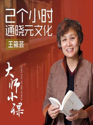 cover image of 元朝很短,却更有故事 (The Yuan Dynasty)