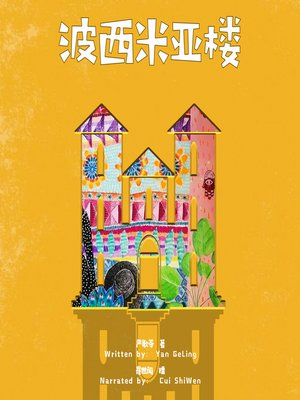 cover image of 波西米亚楼 (The Bohemian Mansion)