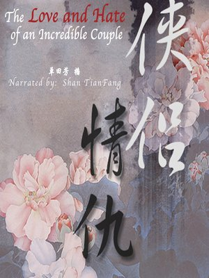 cover image of 侠侣情仇 (The Love and Hate of an Incredible Couple)
