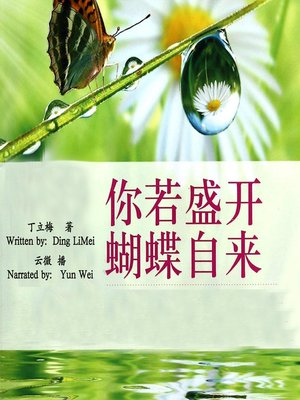 cover image of 你若盛开,蝴蝶自来 (If You Are in Full Bloom, The Butterfly Will Come)