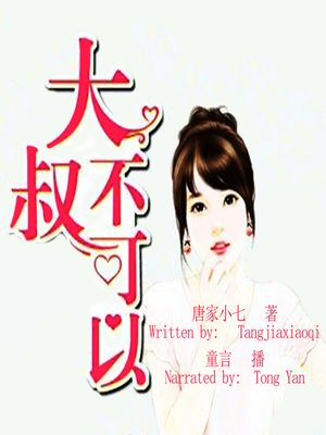 cover image of 大叔,不可以 (The Revenge of Love)