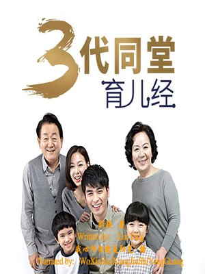 cover image of 三代同堂育儿经 (renting Lesson Over Generations)