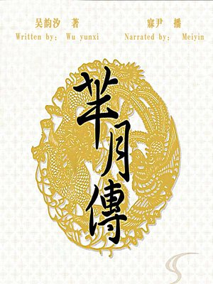 cover image of 芈月传 (Legend of Miyue)