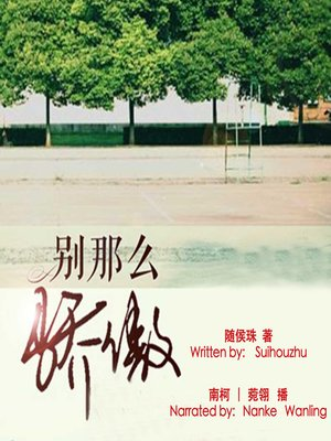 cover image of 别那么骄傲 (Don't Be So Proud)