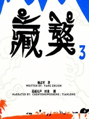 cover image of 藏獒 下 (Mastiff 3)