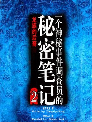 cover image of 一个神秘事件调查员的秘密笔记 2:龙族的后裔 (Secret Note by a Mystery Investigator 2: Descendants of the Dragon)