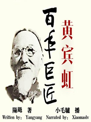 cover image of 百年巨匠:黄宾虹 (The Centennial Giant : Huang Binhong)