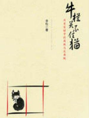 cover image of 牛栏关不住猫:历史巨镜中的腐败与反腐败 (Corruption and Anti-Corruption in History)