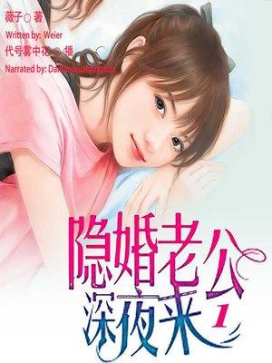 cover image of 隐婚老公深夜来 1  (My Secret Husband 1)