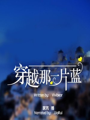 cover image of 穿越那一片蓝 (Meander Through that Blue Place: Mediterranean)