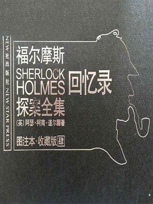 cover image of 福尔摩斯探案全集4 (Sherlock Holmes 4)