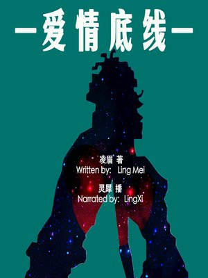 cover image of 爱情底线 (The Bottomline of Love)