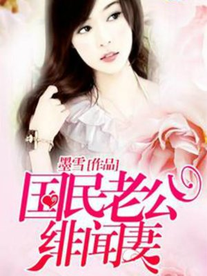 cover image of 国民老公绯闻妻 (The Nation's Wife)