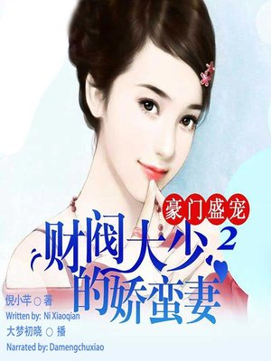 cover image of 豪门盛宠 (The Tycoon's Charming Wife 2)