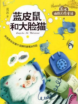 cover image of 蓝皮鼠大脸猫 (The Blue Mouse and the Big-Faced Cat)