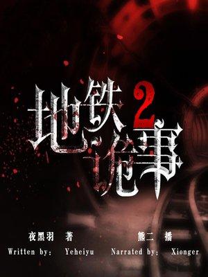 cover image of 地铁诡事 2 (Subway Anecdote 2)
