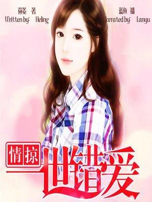 cover image of 情掠一世错爱 (The Predator's Love)