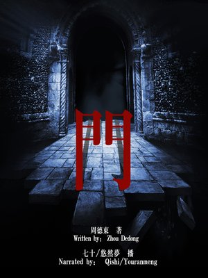 cover image of 门 (The Door)