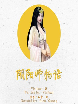 cover image of 阴阳师物语 (The Onmyoji Story)