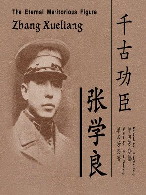 cover image of 千古功臣张学良 (The Eternal Meritorious Figure Zhang Xueliang)