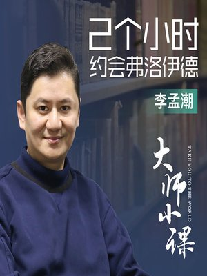 cover image of 和弗洛伊德约会2小时 (A Date with Freud)