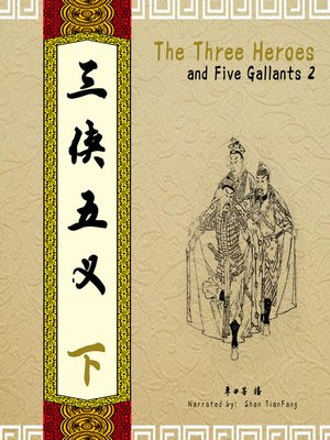 cover image of 三侠五义 2 (The Three Heroes and Five Gallants 2)
