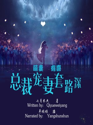 cover image of 萌妻有喜,总裁宠妻套路深 (Lovely Wife Is Pregnant: The President Dotes on His Wife)