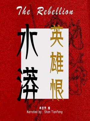 cover image of 水漭英雄恨 (The Rebellion)
