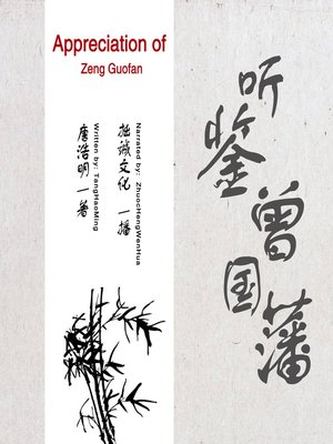 cover image of 听鉴曾国藩 (Appreciation of Zeng Guofan)