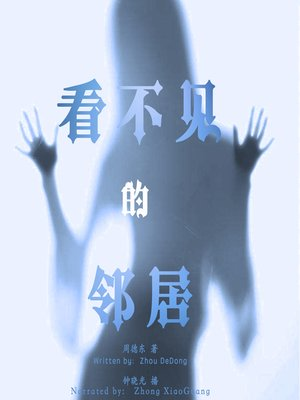 cover image of 看不见的邻居 (The Invisible Neighbor)