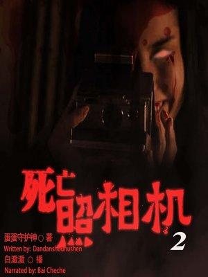 cover image of 死亡照相机 2  (Death Camera 2)