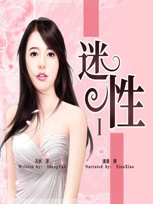 cover image of 迷性 上 (Madeness of Love 1)