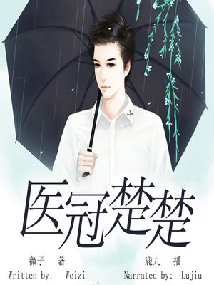 cover image of 医冠楚楚 (The Bitter Love With the Doctor)