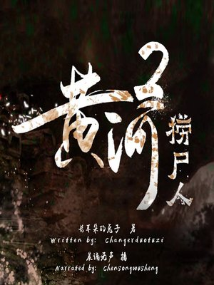 cover image of 黄河捞尸人 2 (The Man Who Salvage the Corpses 2)