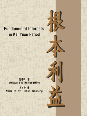 cover image of 根本利益 (Fundamental Interests in Kai Yuan Period)