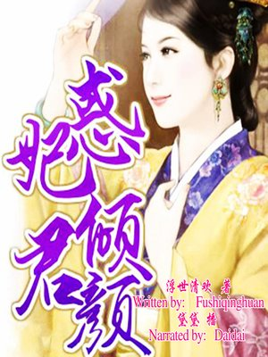 cover image of 惑妃倾君颜 (The Love in Plot)