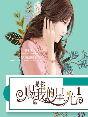 cover image of 是你赐给我的星光 上 (The Light of My Life 1)