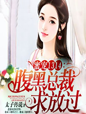 cover image of 蜜宠1314:腹黑总裁求放过 (Till Death Do Us Part)