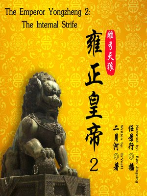 cover image of 雍正皇帝 2:雕弓天狼 (The Emperor Yongzheng 2: The Internal Strife)