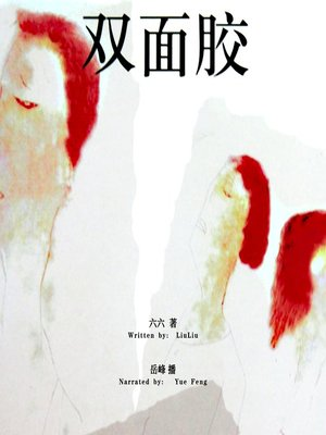 cover image of 双面胶 (My Double)