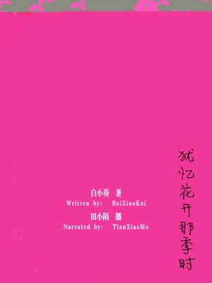 cover image of 犹忆花开那季时 (Remember When the Flowers were Blooming)