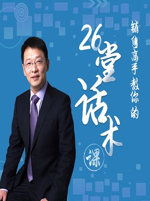cover image of 销售高手教你的26堂话术课 (26 Speaking Tips from Sales Experts)