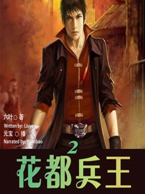 cover image of 花都兵王 2  (The Military King of Huadu 2)